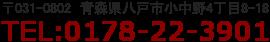 〒031-0802 青森県八戸市小中野4丁目8-18 TEL:0178-22-3901